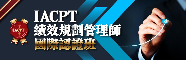 IACPT績效規劃管理師國際認證班