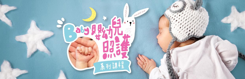 嬰幼兒照護系列課程