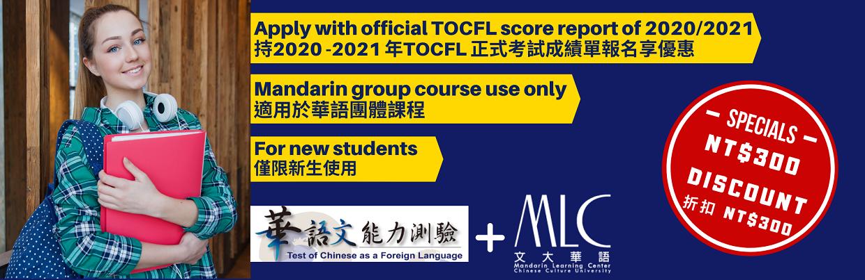 持TOCFL正是成績單報名華語團體班課程享折扣