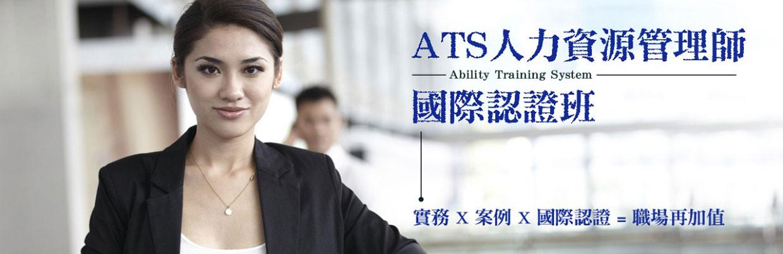 ATS人力資源管理師