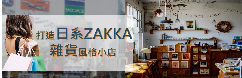 打造ZAKKA雜貨風格小店