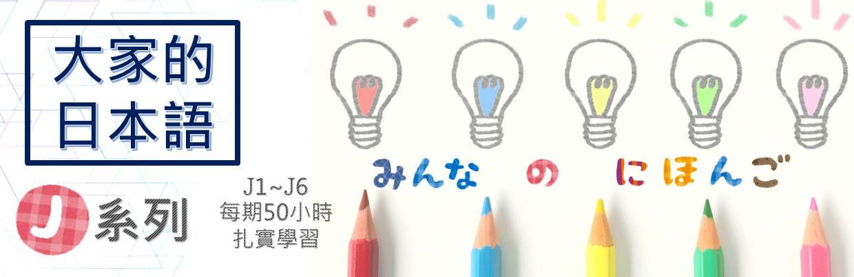 大家的日本語-初級~進階