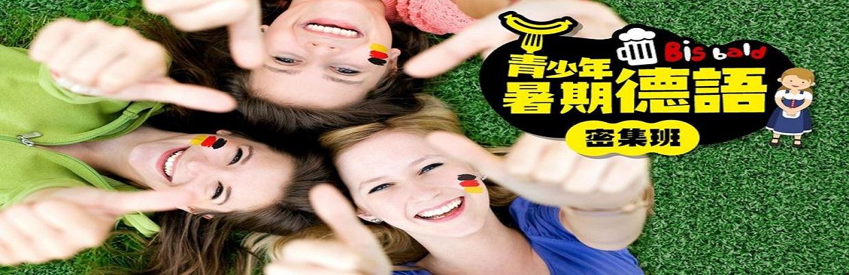暑期德語密集班