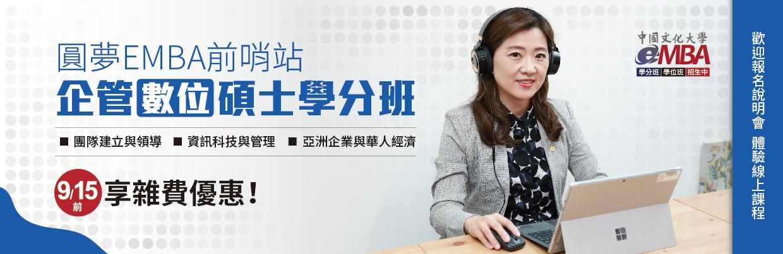 企管數位碩士學分班109-1期招生