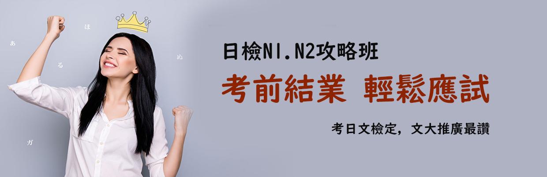N1、N2檢定班
