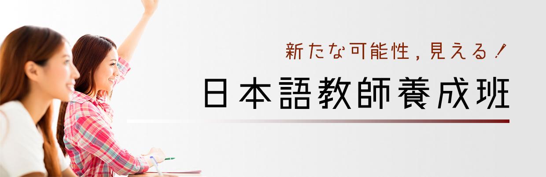 日語教師養成班