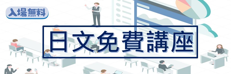 日文免費講座
