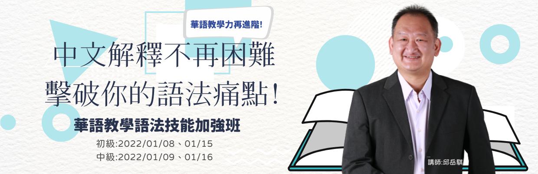 華語教學語法技能加強班
