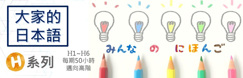 大家的日本語-中級~高級