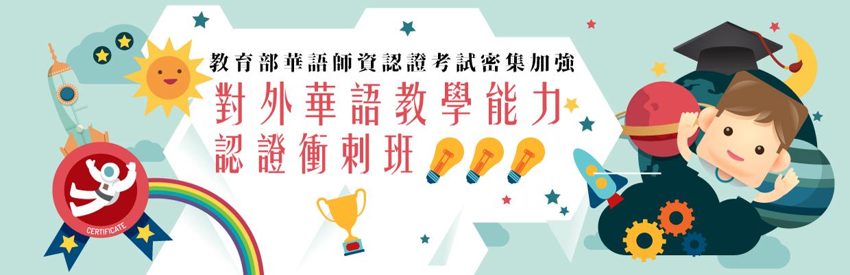 對外華語教學能力認證衝刺班: 漢語語言學