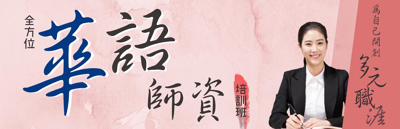 全方位華語師資培訓班(無日期)