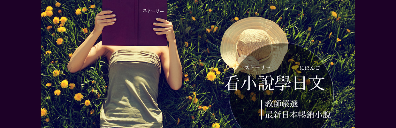 看小說學日文