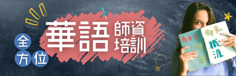 全方位華語師資培訓班