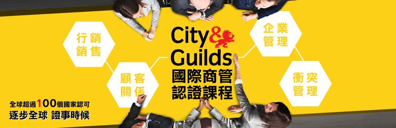 英國city&guilds