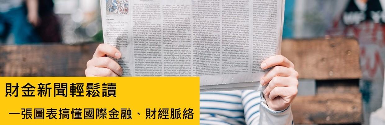 財金新聞輕鬆讀